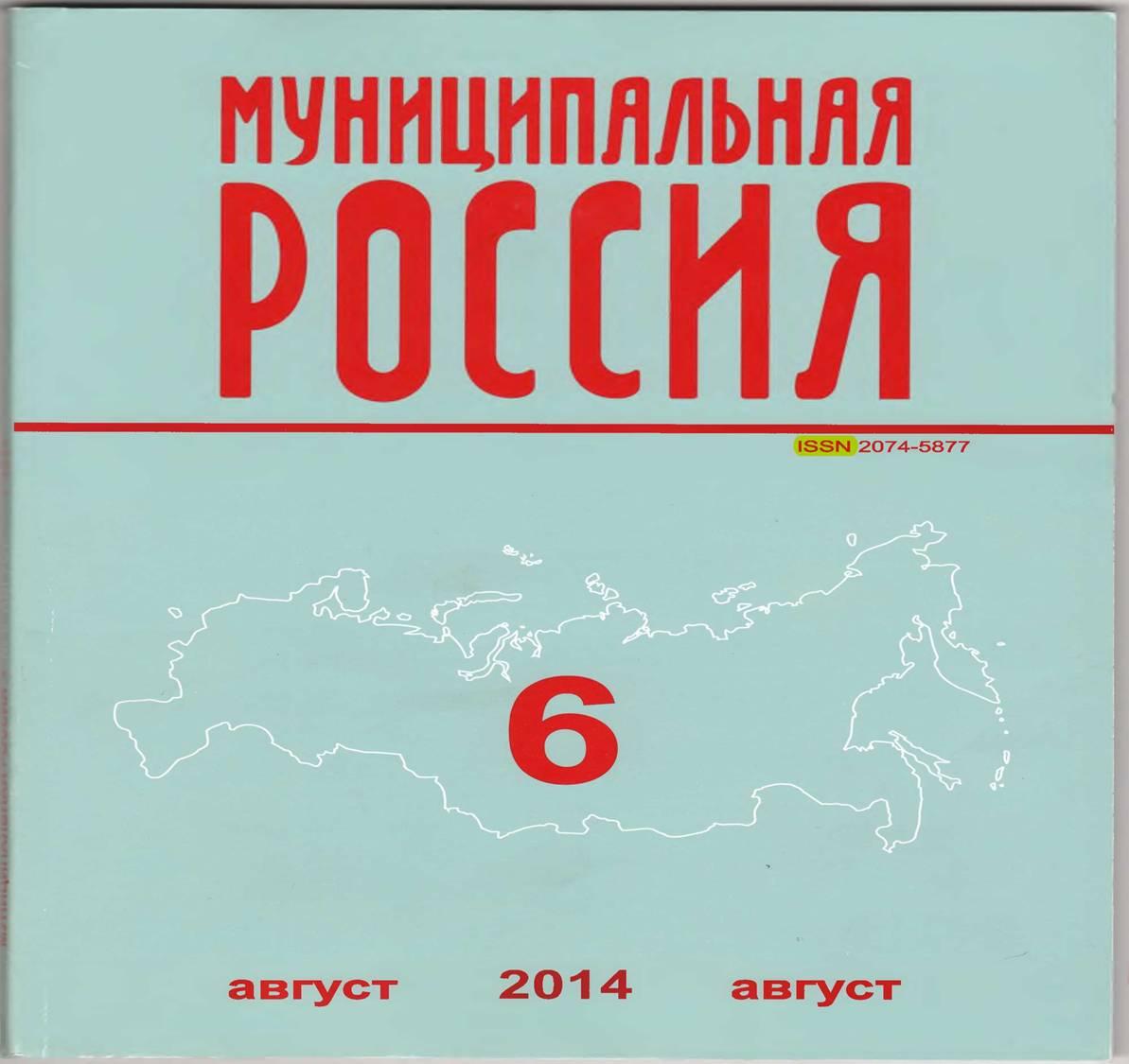 ЖУРНАЛ «МУНИЦИПАЛЬНАЯ РОССИЯ»